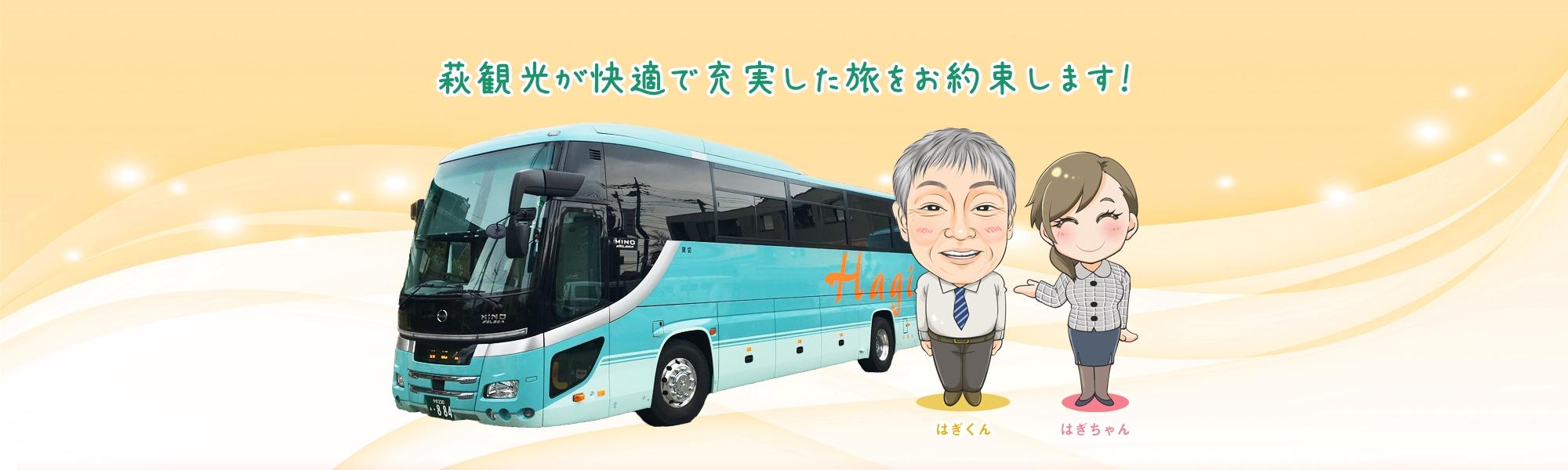 萩観光が快適で充実した旅をお約束します!